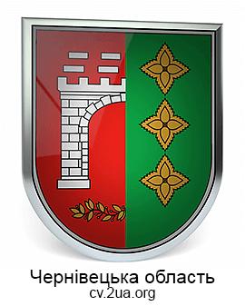 Герб Черновицкая область